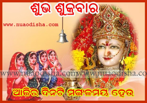 Shubha Dina-Nice Day-Weekly Odia Greetings Cards, Wishes
