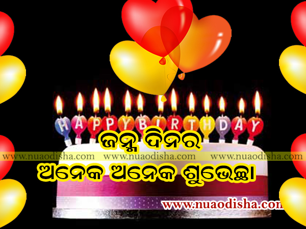 Odiaoriya Happy Birth Day Greetings Cards Images Scraps Sms