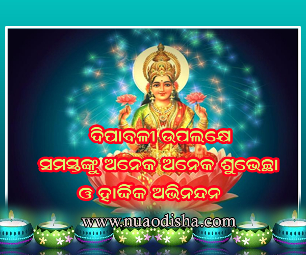 Good Morning Odia : Diwali odia greetings cards wishes scraps