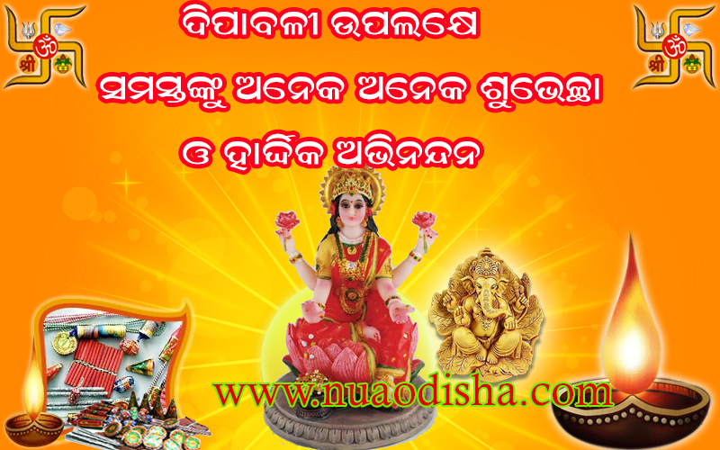 Happy Diwali Odia Greetings Cards 2019