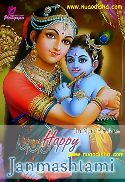 Happy Krishna Janmastami - Janmastami Odia Greetings Cards 2017