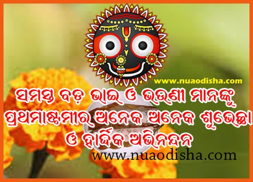 happy prathamastami 2018 odia greetings cards scarps
