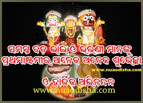 Happy Prathama Astami 2018 Odia Greetings Cards Scraps