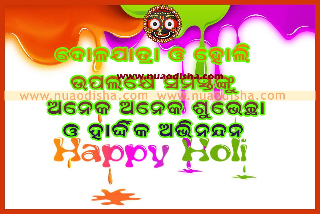 1024 x 685 jpeg 186kB, Happy New Year Odia Images | Search Results ...