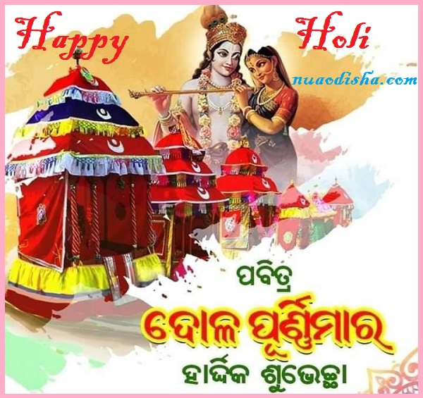 Happy Holi Odia Greeting Cards 2019