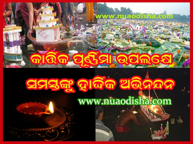 Happy Makar Sankranti Images In Odia | Search Results | Calendar 2015