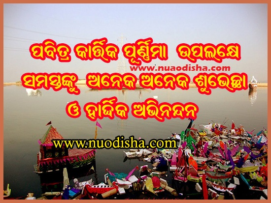Kartika Purnima Odia Greetings Cards Scraps 2019