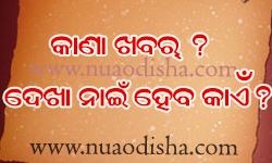 Koshali Sambalpuri Facebook Funny Images Photo Picture Scarps