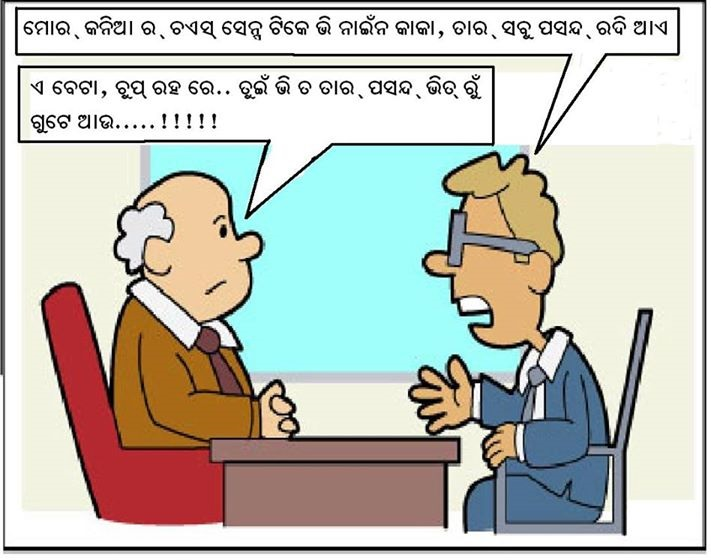 Jokes Collection-1 Sambalpuri Jokes Collection-2 Sambalpuri Jokes ...