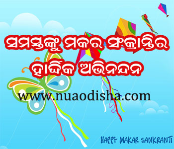 happy makara sankranti odia images greeting cards 2019