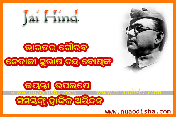 Desh Prem Divas- 2019 Netaji Jayanti Greetings cards, scarps, images