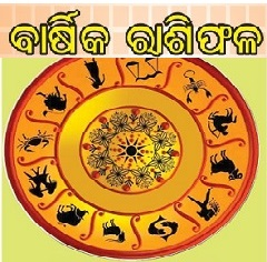 ODIA YEARLY HOROSCOPE 2020 BARSHIKA BHAGYAPHALA RASIPHALA