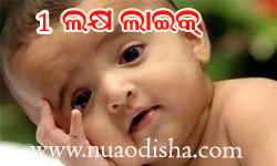 Facebook Comments Odia Funny Pictures Images And Photos Nua Odisha