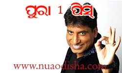Facebook Comments Odia Funny Pictures, Images and Photos