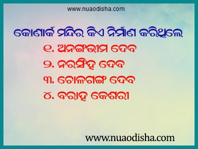 Odia Facebook Questions Puzzles Pictures Images And Photos