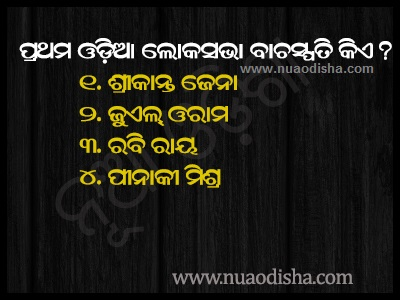 Odia Facebook  Questions Puzzles Pictures, Images and Photos