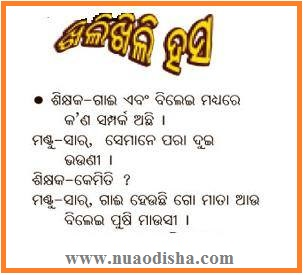 Facebook Odia Questions Images Odia Puzzles Pictures