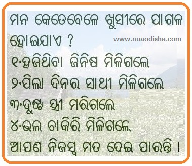 facebook odia questions images odia puzzles pictures photos nua new fashions