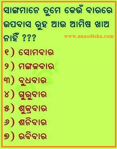odia question funny new fashions