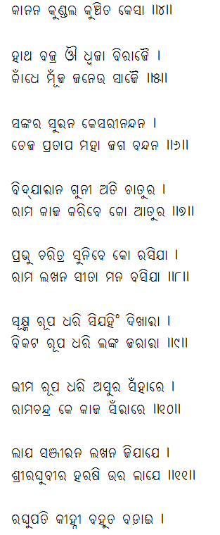 Top Hanuman Chalisa photo Odia for free download