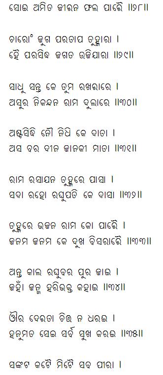 Best Hanuman Chalisa photo Odia for free download