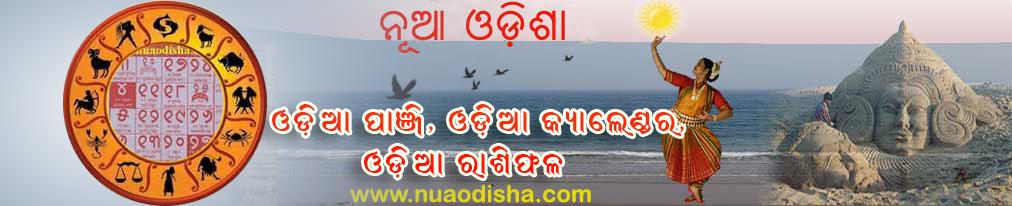 Odia Dainika Rasiphala Bhagyaphala, Odia Daily Horoscope - NuaOdisha