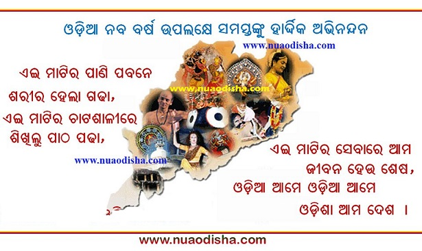 Odia New Year Greeting Cards Images 2019