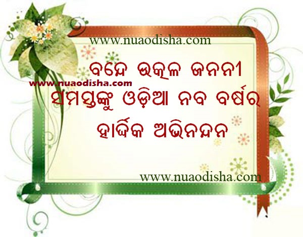 Odia New Year Greeting Cards Images 2018