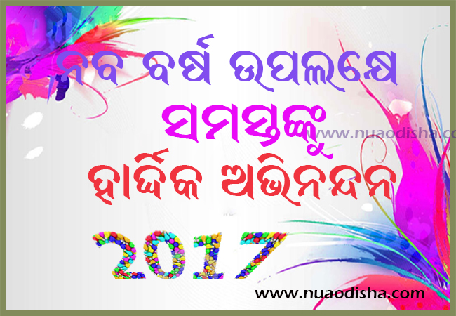 Odia Happy New Year 2017 Greetings Cards, Scraps