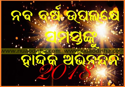 Odia Happy New Year 2018 Greetings Cards, Scraps