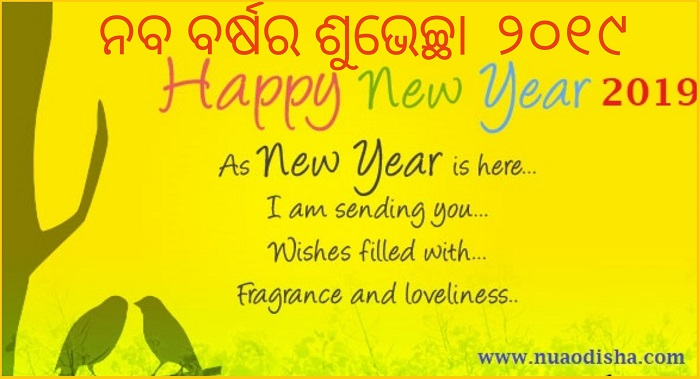 odia happy new year 2019 greetings cards scraps