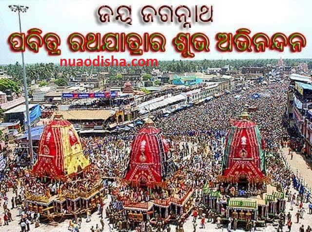 Odia Greetings Cards Ratha Jatra Yatra 2018 Jagannath Puri ...