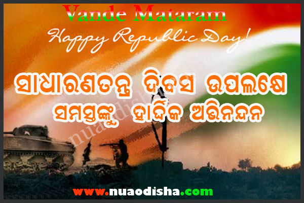 26-Jan- Republic Day 2019 odia greetings cards