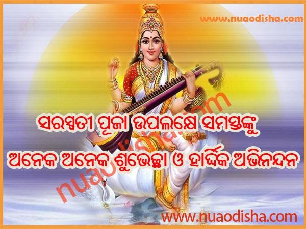 Saraswati Puja Odia Greetings Cards-2020