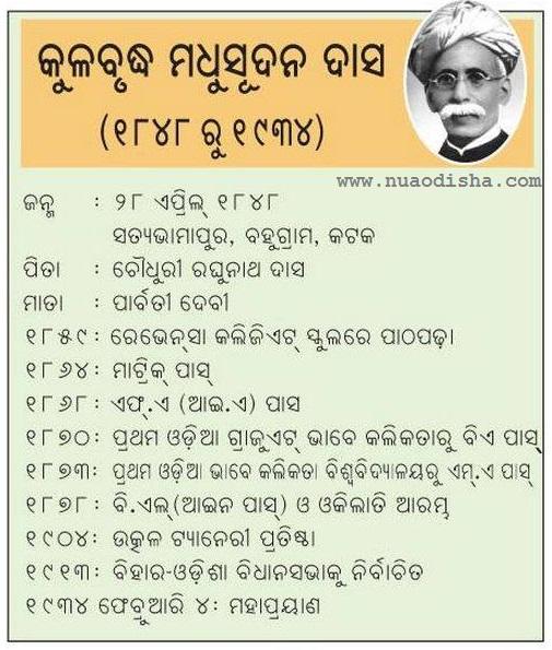 satyabhama pur native place of utkal gourav madhusudan das