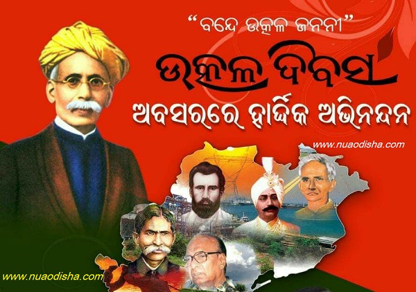 Happy Utkal Divas Odia Greetings Cards and Scraps 2020