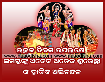 Happy Utkal Divas Odia Greetings Cards and Scraps 2017