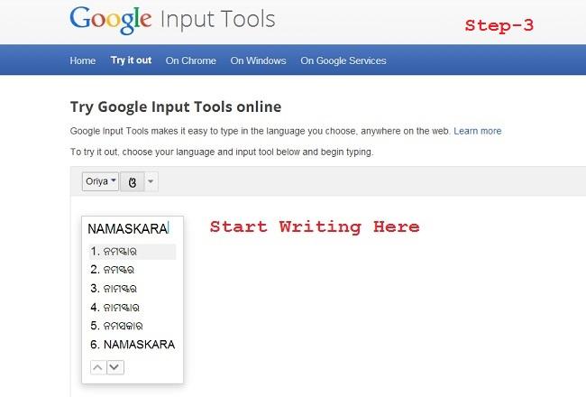 How To Write Odia Oriya Online Using Google Tools