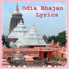 odia bhajan old mp3 song download