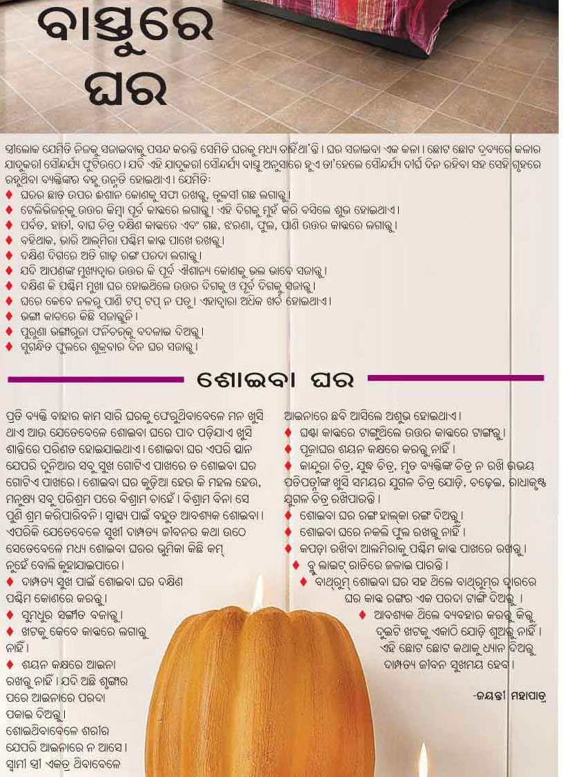 odia oriya vastu shastra tips for home nua odisha