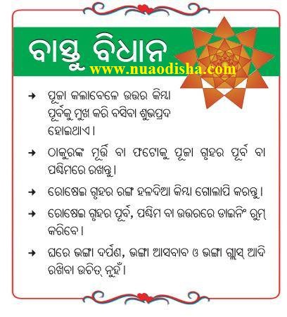 Odia oriya vastu shastra tips for home nua odisha odia vastu shastra tips for puja home nua odisha spiritdancerdesigns Gallery