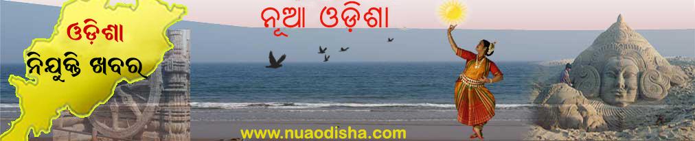 Latest Odisha Govt Jobs Private Jobs IT Jobs In Odisha
